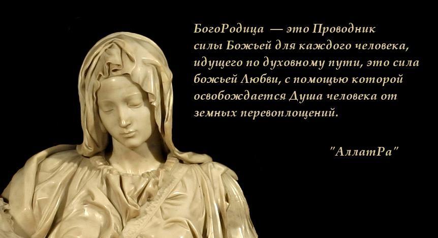 1 января католики отмечают  <mark><b>праздник</b></mark>  Марии — Царицы мира