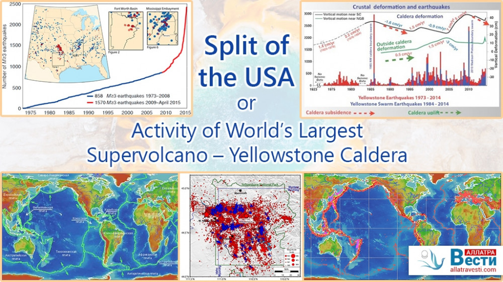 Split of the USA or Activity of World's Largest Supervolcano – Yellowstone Caldera.