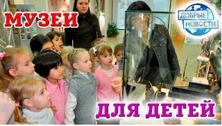 Дети смогут посещать любой музей в России бесплатно