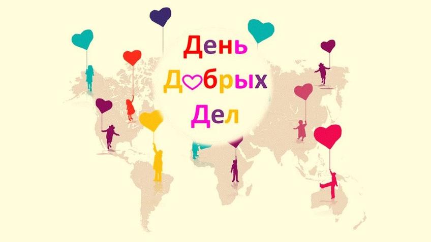 День Добрых Дел – всемирная цепочка добра