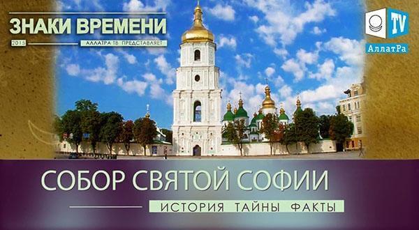 София Киевская. Знаки времени. Часть1