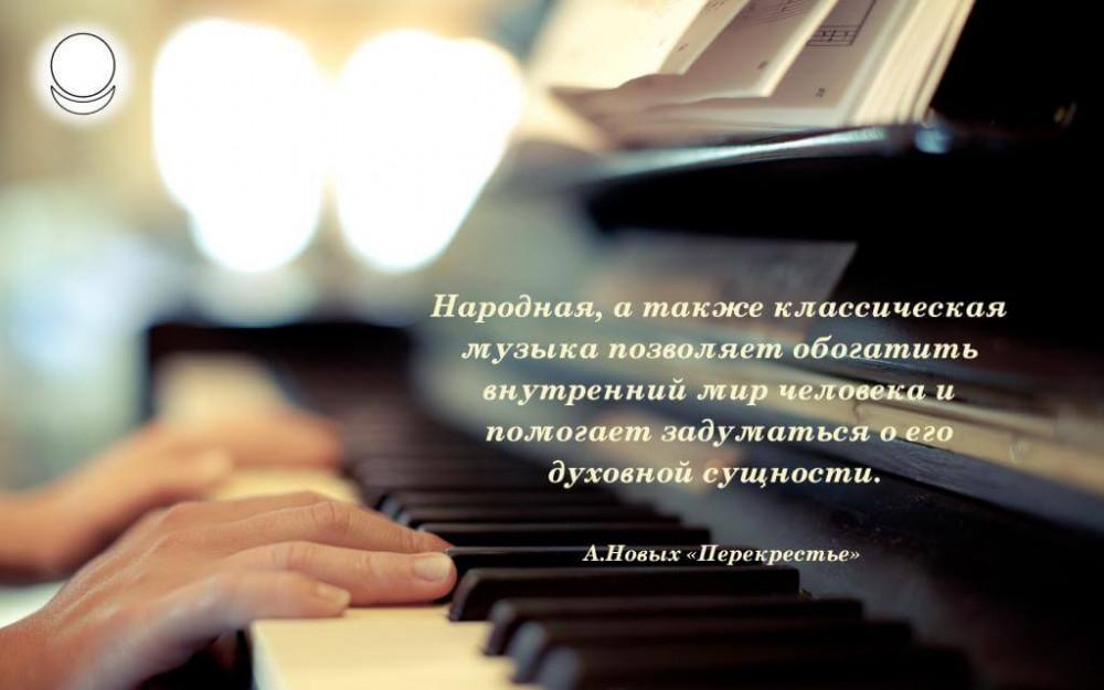 Музика від душі до душі