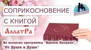 """Соприкосновение с книгой """"АллатРа"""""""
