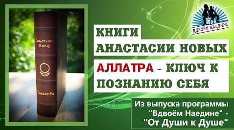 Книги Анастасии Новых. АЛЛАТРА – ключ к познанию себя