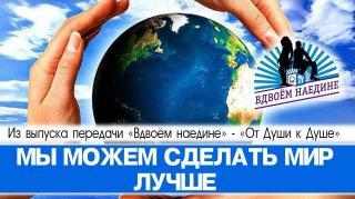 Мы можем сделать мир лучше