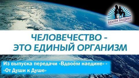Человечество - это единый организм!