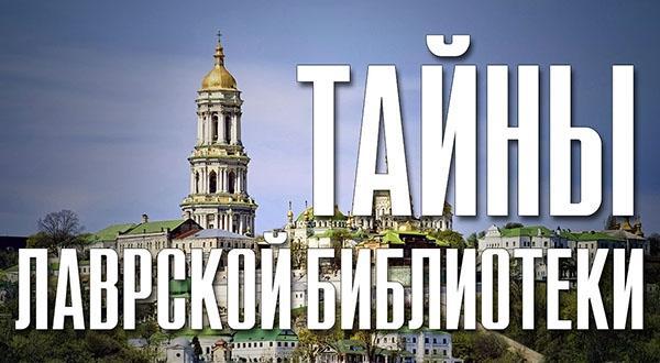 Киево-Печерская Лавра. Библиотека