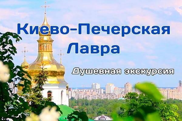 Киево-Печерская Лавра. Душевная экскурсия