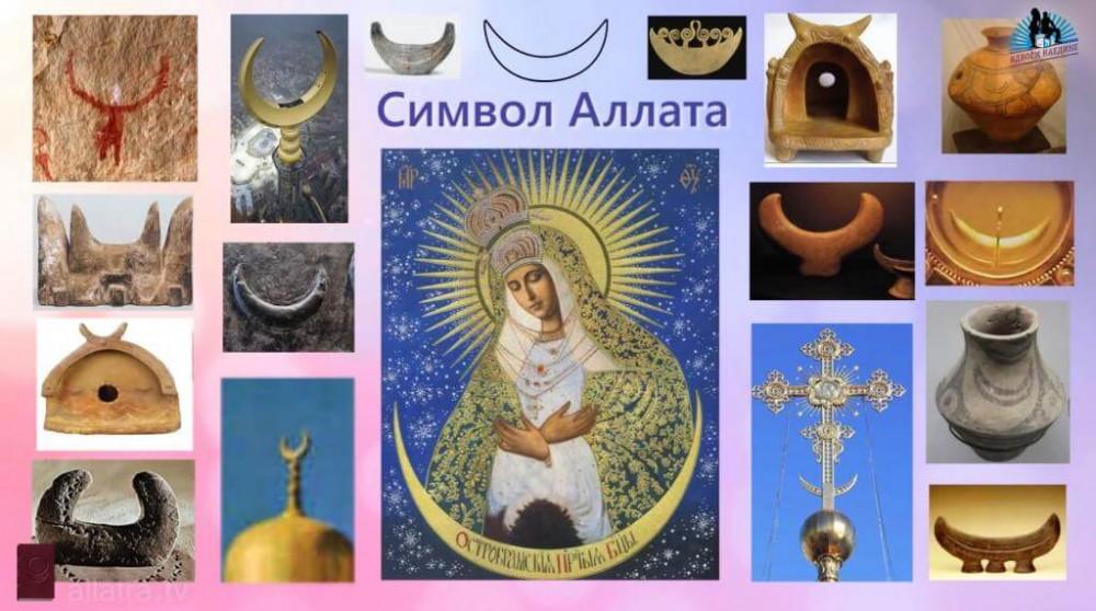 Символ півмісяця і його значення в історії світових культур