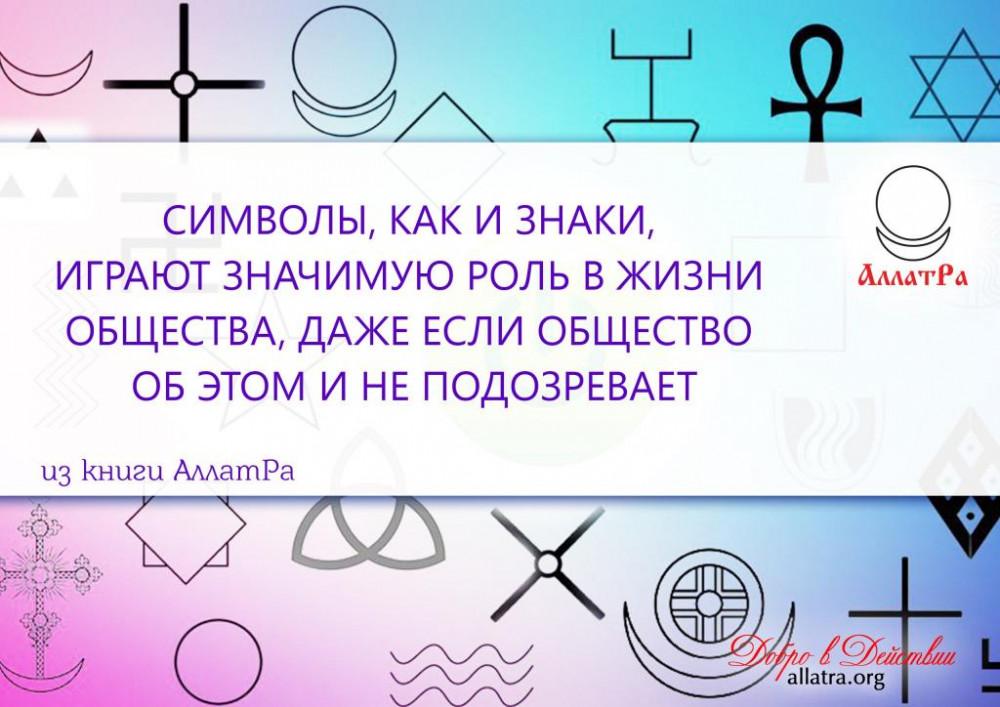 Древние знаки и символы: незнание не освобождает от их воздействия