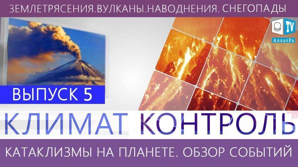 Землетрясения, наводнения, торнадо, извержения. Климатический обзор недели. Выпуск 5