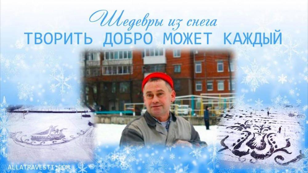 Шедевры из снега или творить добро может каждый