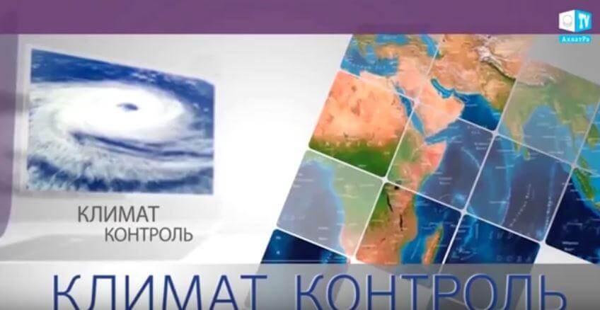 Землетрясения, наводнения, снегопады, штормы Климатический обзор недели. Выпуск 10