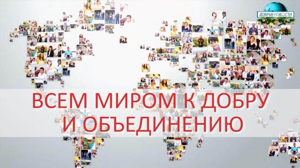 Всем миром к добру и объединению. Видео