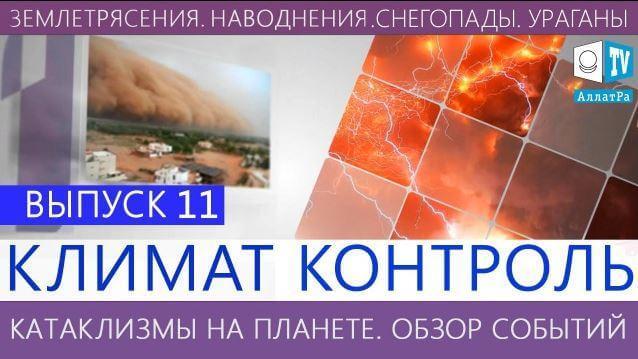 Землетрясения, наводнения, снегопады, штормы. Климатический обзор недели. Выпуск 11