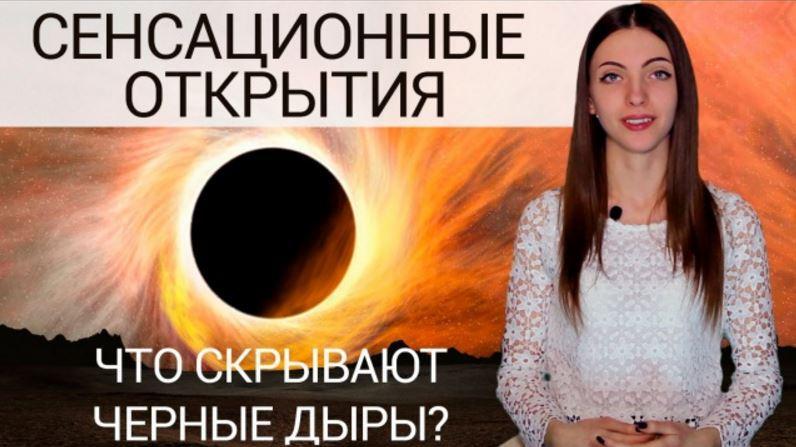 Что скрывают чёрные дыры? Сенсационные открытия! ПОЗНАНИЕ. Выпуск 2