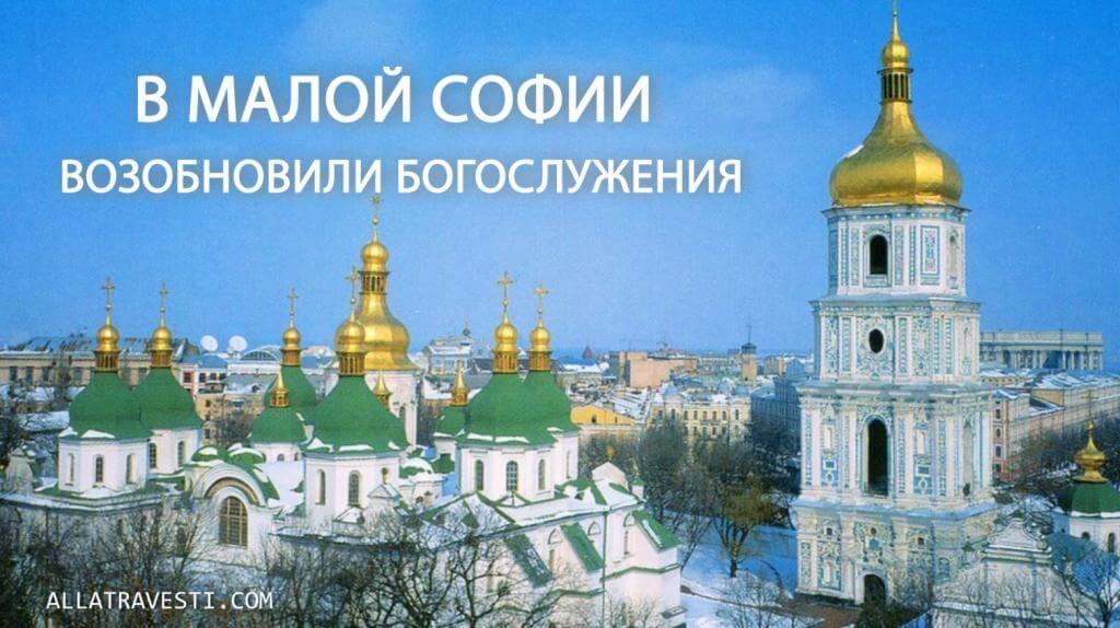 Впервые за последние 80 лет в Малой Софии возобновили богослужения