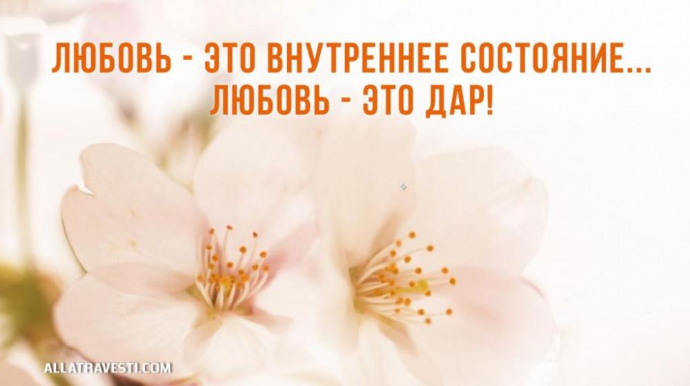 Любовь - это внутреннее состояние... Любовь - это Дар!