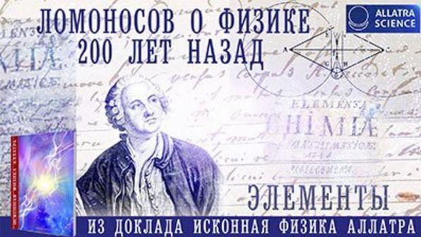 Ломоносов о физике 200 лет назад. Элементы. ИСКОННАЯ ФИЗИКА АЛЛАТРА