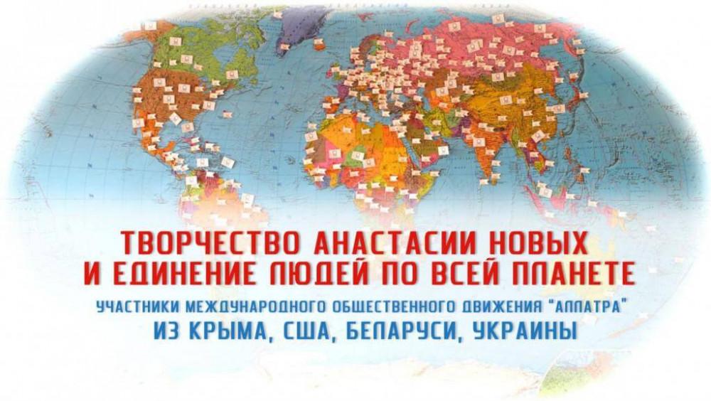 Творчество А.Новых и единение людей по всей планете. Крым, США, Беларусь, Украина