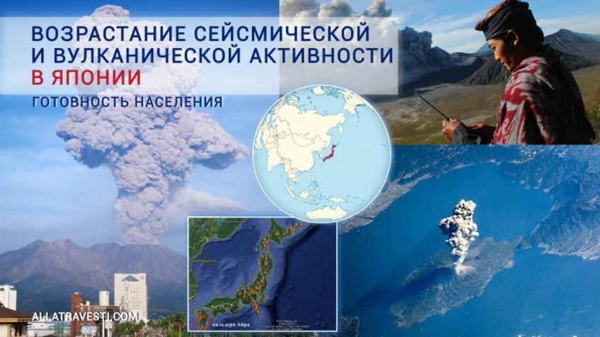 Возрастание сейсмической и вулканической активности в Японии. Готовность населения