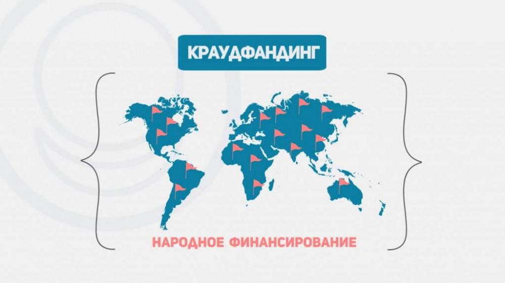 "АЛЛАТРА - ""Краудфандинг по Совести"". Опыт участника"