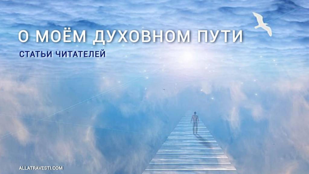 О моём духовном пути