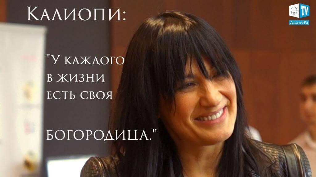 """Певица Калиопи (Македония): """"У каждого в жизни есть своя Богородица"""".  Евровидение 2016"""