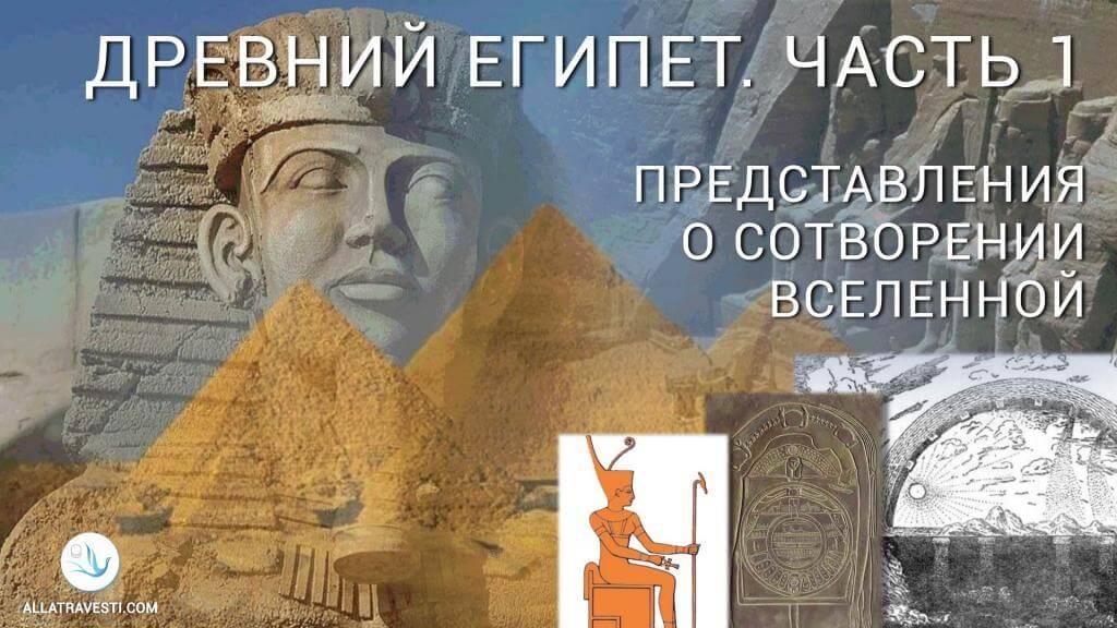 Древний Египет. Часть 1. Представления о сотворении Вселенной