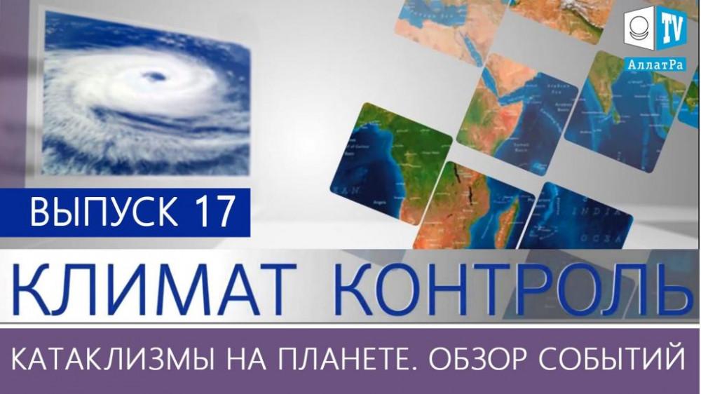 Землетрясения, наводнения, оползни, штормы. Климатический обзор месяца. Выпуск 17
