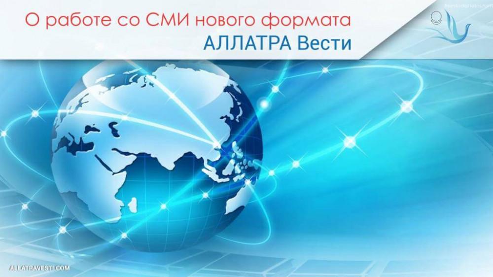 """О работе со СМИ нового формата """"АЛЛАТРА Вести"""""""