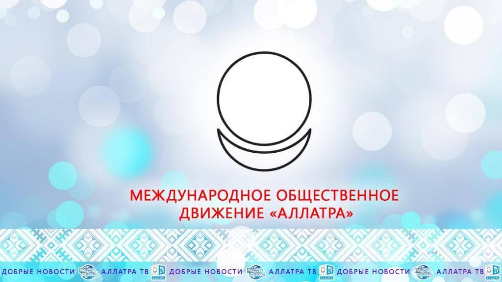 """Стих. МОД """"АЛЛАТРА"""" вдохновляет"""