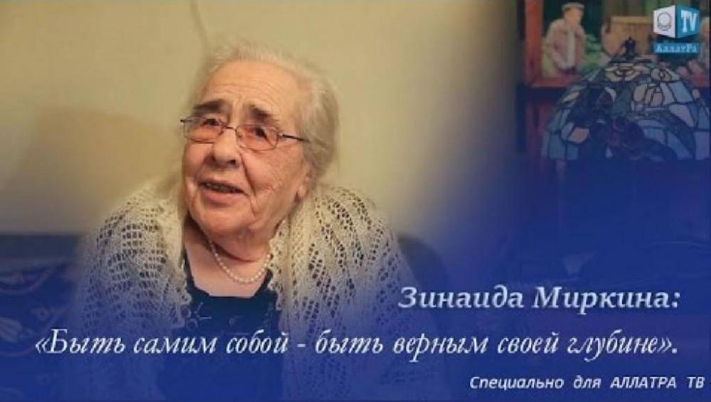 """Зинаида Миркина: """"Быть самим собой - это значит быть верным своей глубине"""""""