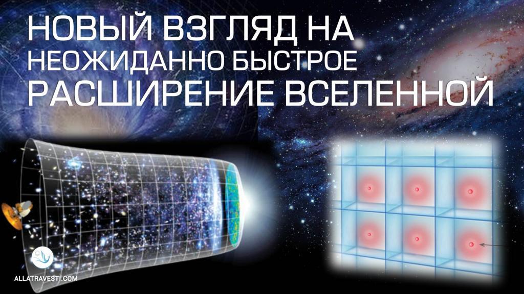 Новый взгляд на неожиданно быстрое расширение Вселенной
