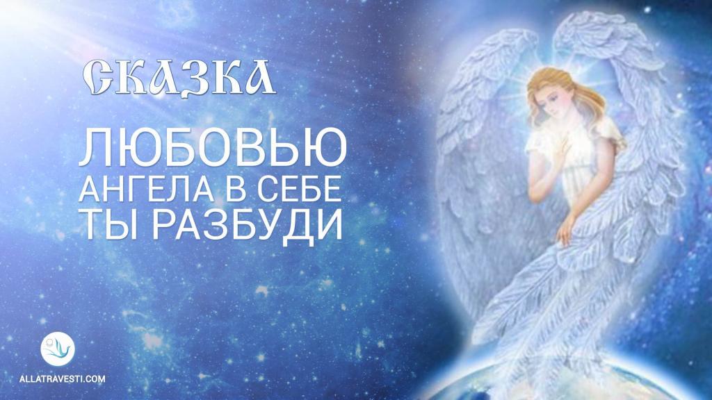 Любовью  <mark><b>Ангела</b></mark>  в себе ты разбуди