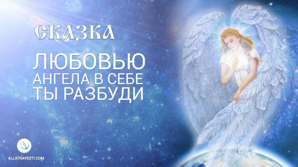 Любовью Ангела в себе ты разбуди