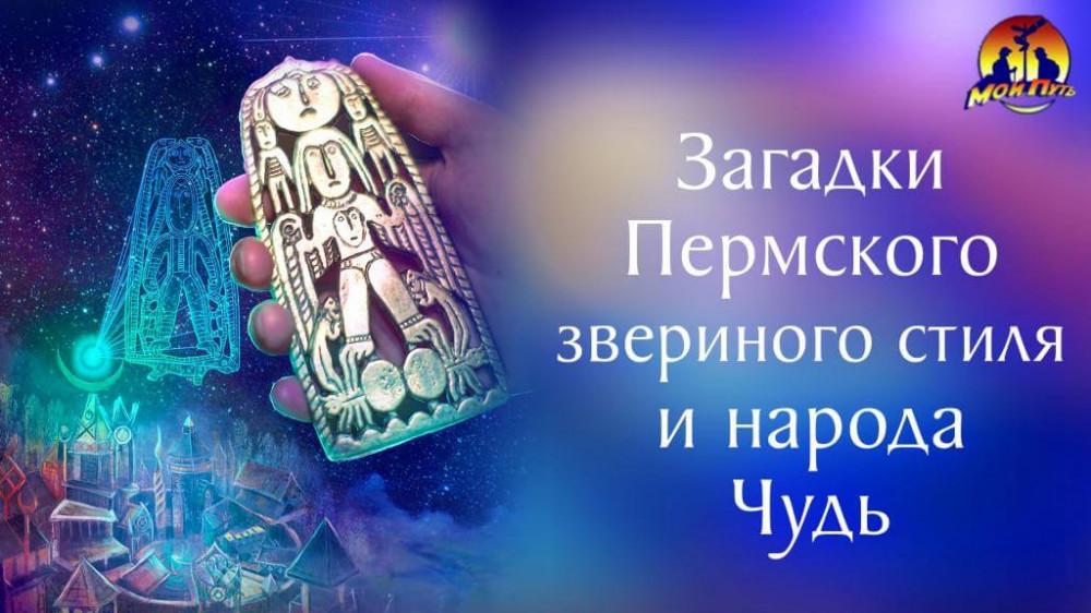 Загадки Пермского звериного стиля и таинственного народа Чудь. ALLATRA TRAVEL