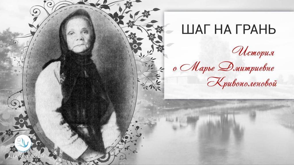 Шаг на грань. История о Марье Дмитриевне Кривополеновой