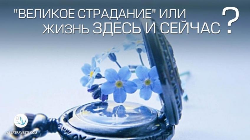 """""""Великое страдание"""" или жизнь ЗДЕСЬ И СЕЙЧАС?"""
