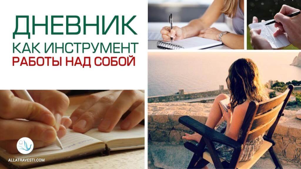 Дневник как инструмент  <mark><b>работы</b></mark>  над собой