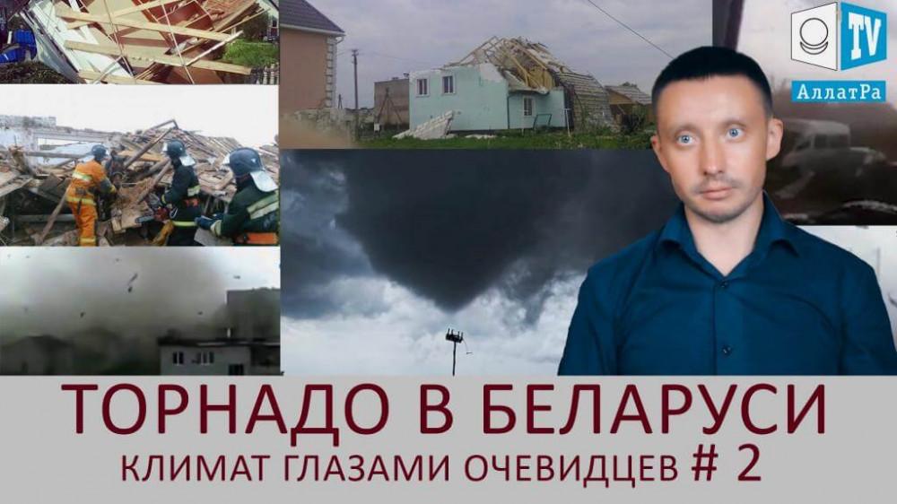 Торнадо в Беларуси. Климат глазами очевидцев. Выпуск 2