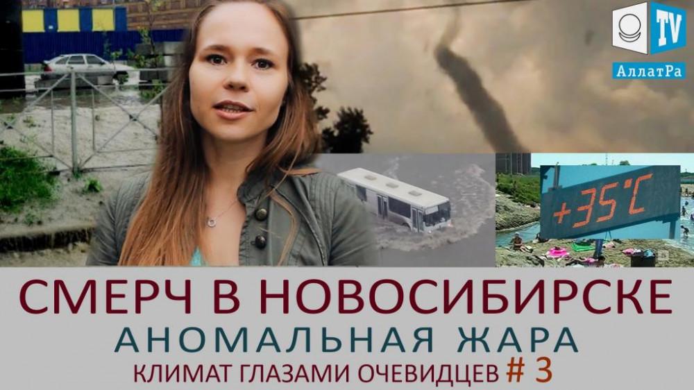 Смерч в Новосибирске. Аномальная жара. Климат глазами очевидцев. Выпуск 3