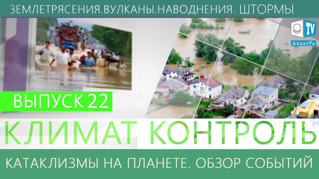 Землетрясения, наводнения, вулканы, штормы. Климатический обзор. Выпуск 22