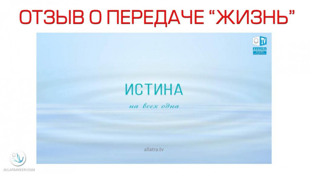 """ОТЗЫВ О ПЕРЕДАЧЕ """"Жизнь"""""""