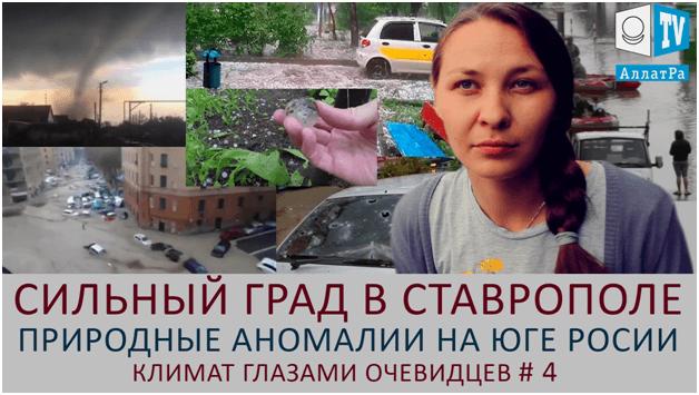 Ставрополь. Климат глазами очевидцев. Выпуск 4