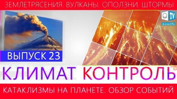 Климат контроль. Землетрясения, наводнения, вулканы, штормы. Климатический обзор недели. Выпуск 23
