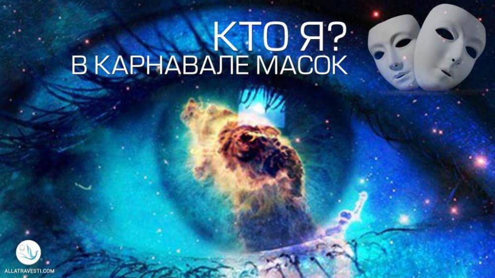 """""""Кто Я?"""" в карнавале Масок"""
