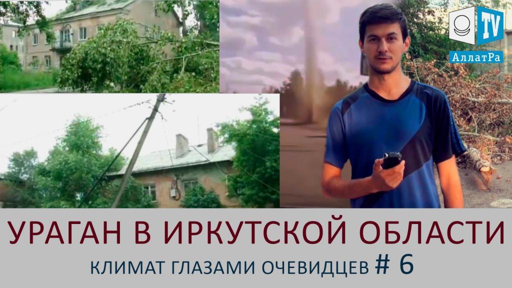 Ураган в Иркутской области. Климат глазами очевидцев. Выпуск 6
