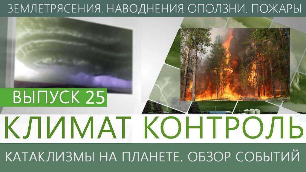 Землетрясения, наводнения, вулканы, штормы. Климатический обзор недели. Выпуск 25