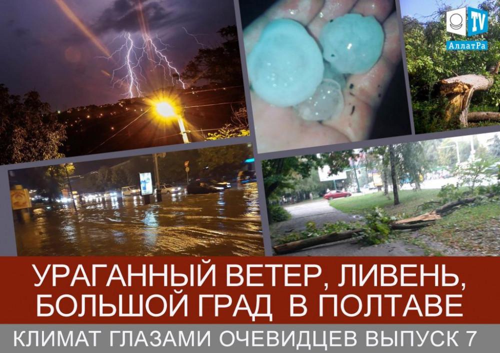 Что пережили полтавчане? Ураган, ливень, большой град в Полтаве. Климат глазами очевидцев. Выпуск 7
